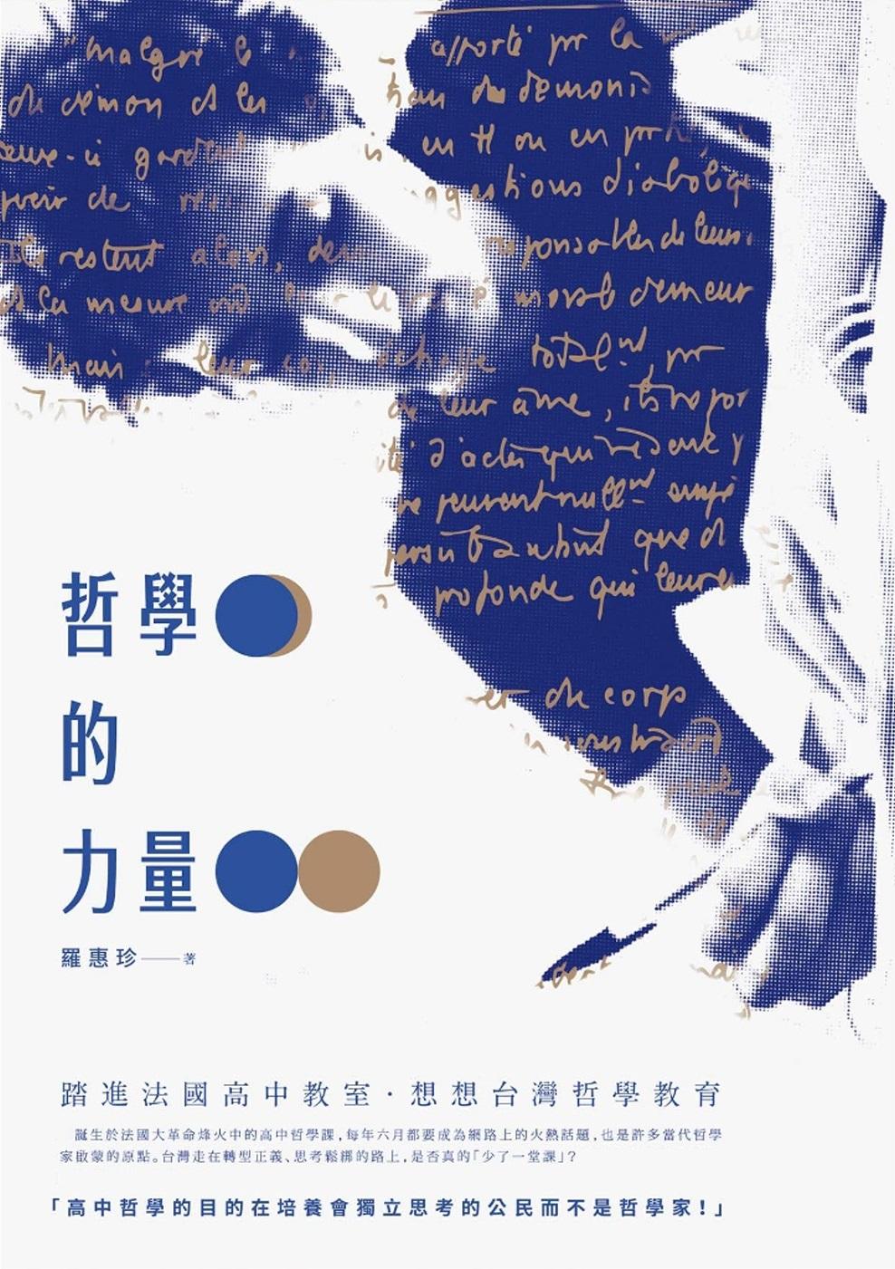 哲學的力量:踏進法國高中教室,想想台灣哲學教育