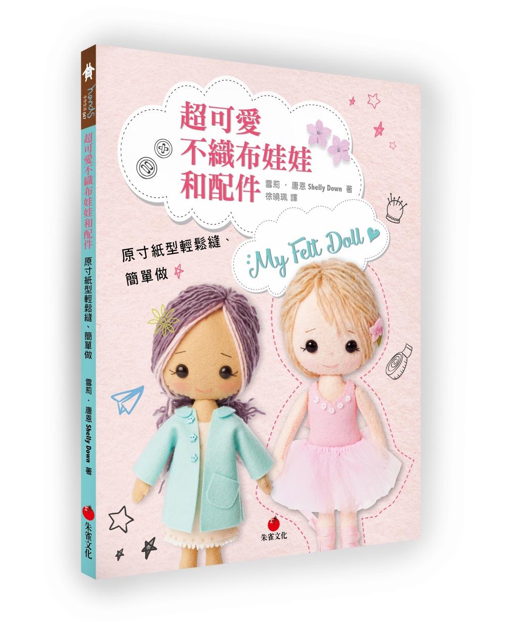 超可愛不織布娃娃和配件:原寸紙型輕鬆縫、簡單做