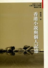 香港小說與個人記憶