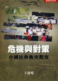 危機與對策:中國社會衝突觀察