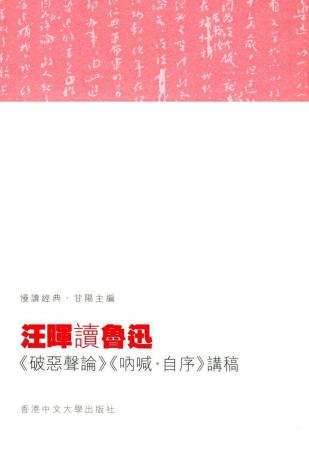 汪暉讀魯迅:《破惡聲論》《?喊.自序》講稿