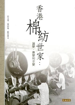 香港棉紡世家:識變、應變和求變