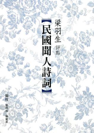 梁羽生評點【民國聞人詩詞】