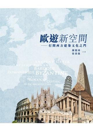 歐遊新空間:打開西方建築文化之門