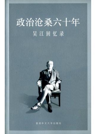 政治滄桑六十年:吳江回憶錄(簡體)