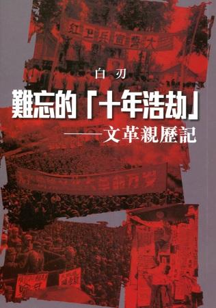 難忘的「十年浩劫」:文革親歷記