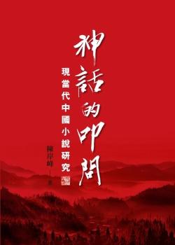 神話的叩問:現當代中國小說研究