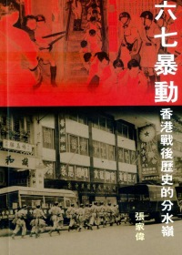 六七暴動:香港戰後歷史的分水嶺