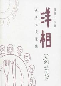 洋相:英美社交禮儀 (2011年新版)