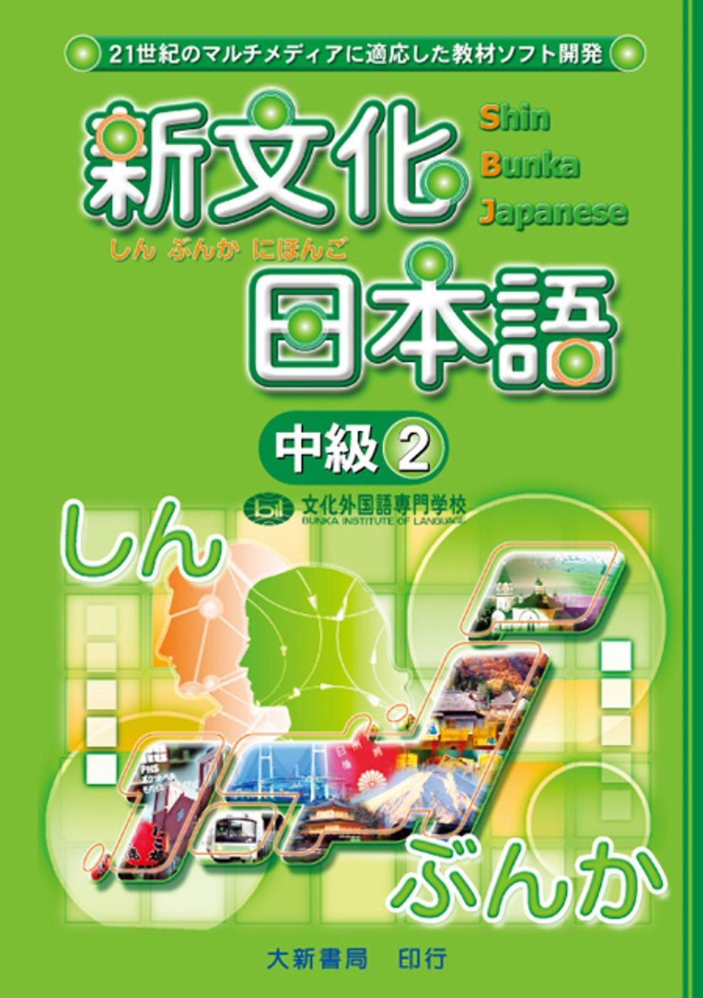 新文化日本語 中級2
