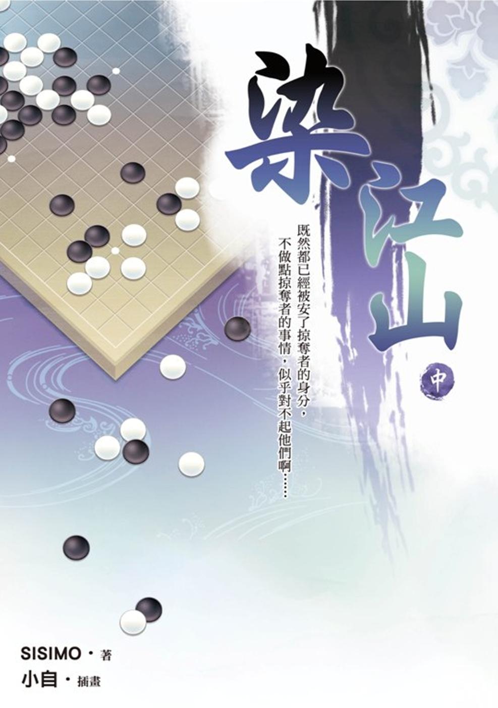 染江山(中)