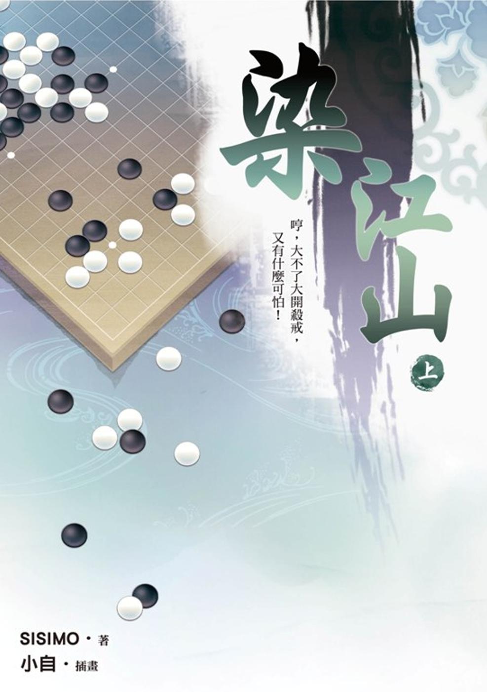 染江山(上)
