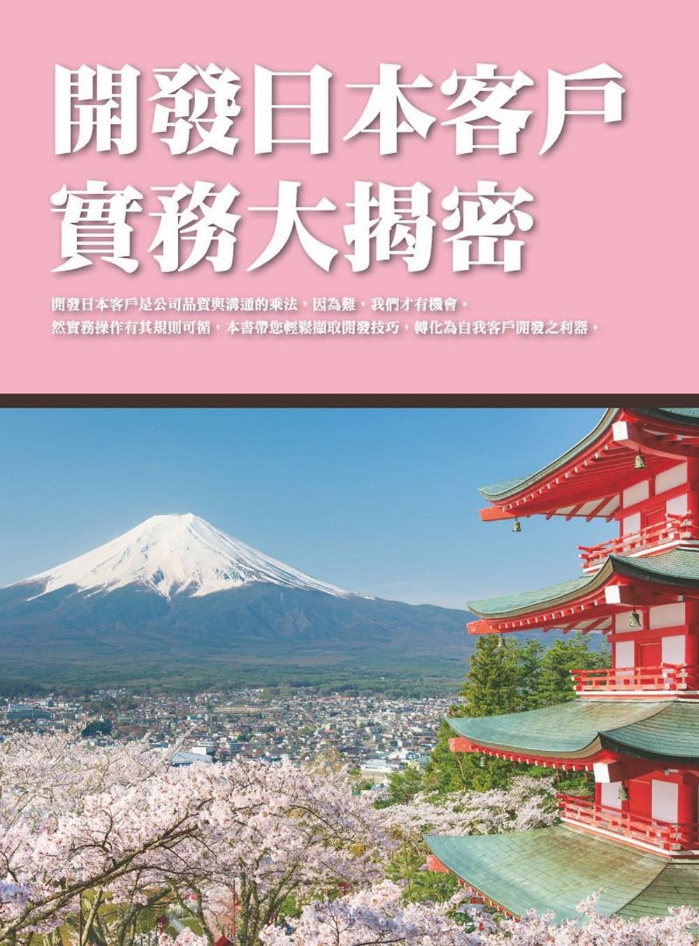 開發日本客戶實務大揭密