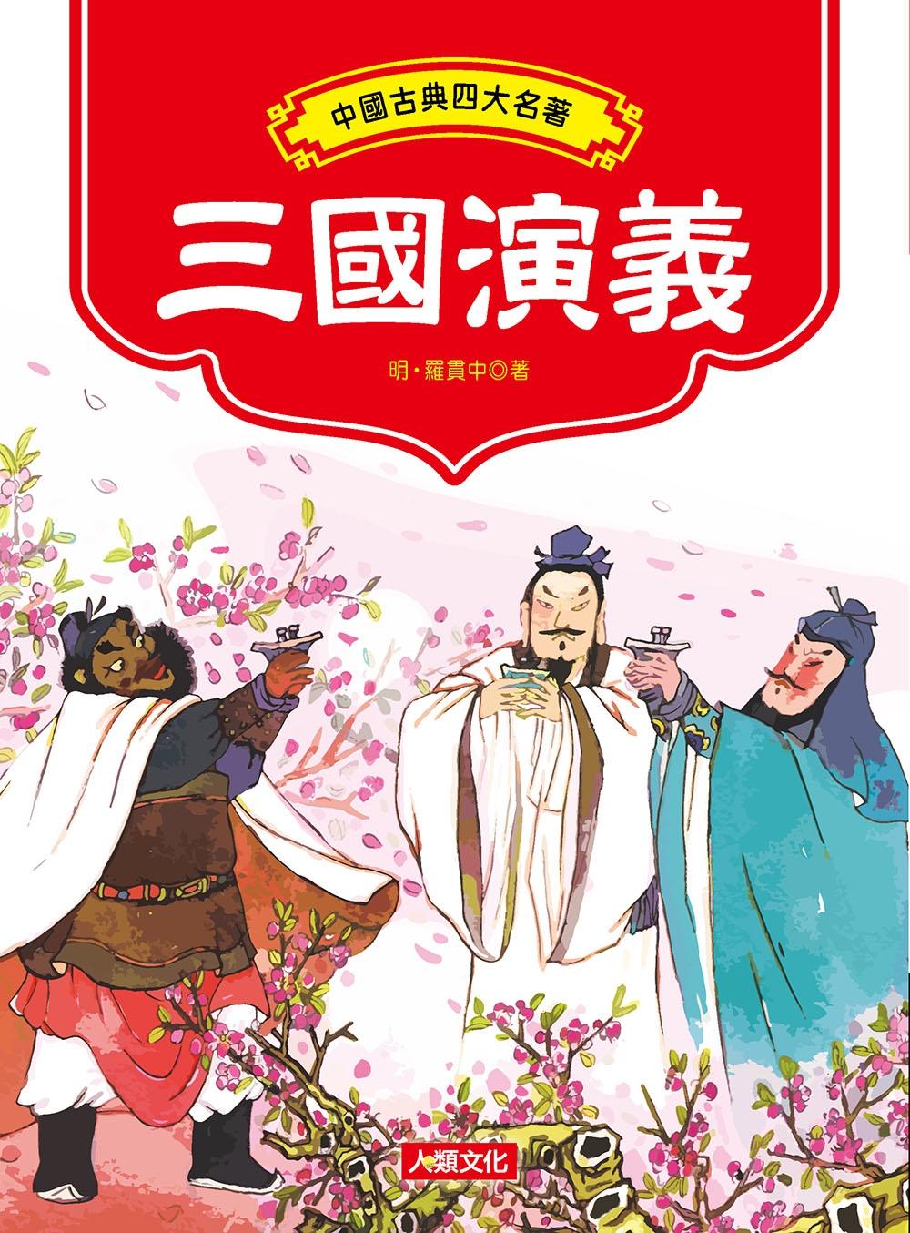 中國古典四大名著:三國演義