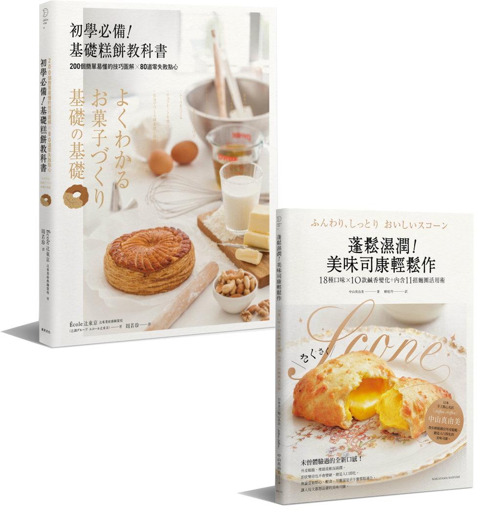 新手初學甜點輕鬆作 (二冊套書):初學必備!基礎糕餅教科書 + 蓬鬆濕潤!美味司康輕鬆作