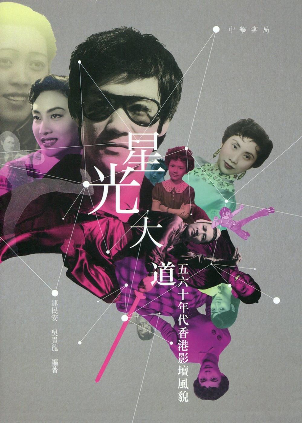星光大道:五六十年代香港影壇風貌