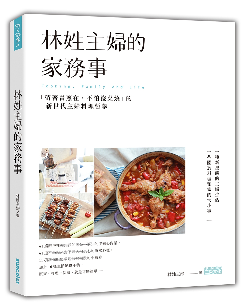 林姓主婦的家務事:「留著青蔥在,不怕沒菜燒」的新世代主婦料理哲學