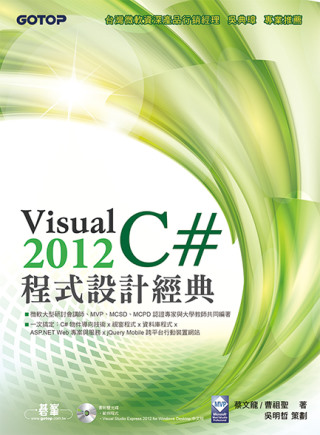 Visual C# 2012程式設計經典(附 VS 2012Express中文版,範例檔)