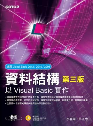 資料結構:以Visual Basic實作 第三版 (附範例程式、教學影片)