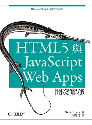 HTML5 與 JavaScript Web Apps 開發實務