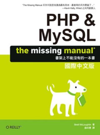 PHP & MySQL:The Missing Manual 國際中文版