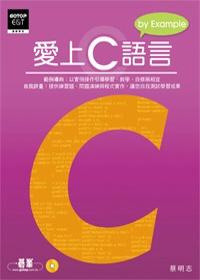愛上C語言(附光碟)