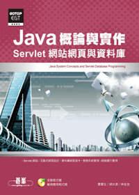Java概論與實作:Servlet網站網頁與資料庫(附光碟)