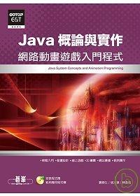 Java概論與實作:網路動畫遊戲入門程式(附光碟)