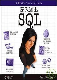 SQL 深入淺出