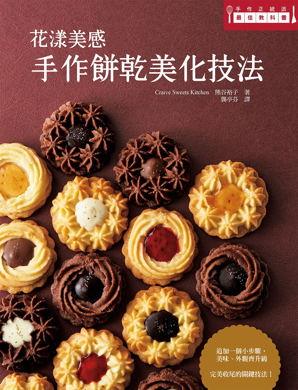 花漾美感 手作餅乾美化技巧:擄獲視覺、席捲味覺,一起來完成精緻度最高的手工餅乾吧!
