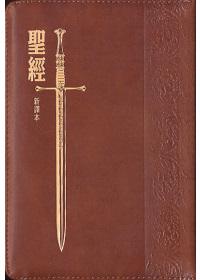 聖經:新譯本咖啡皮面拉鍊拇指索引金邊