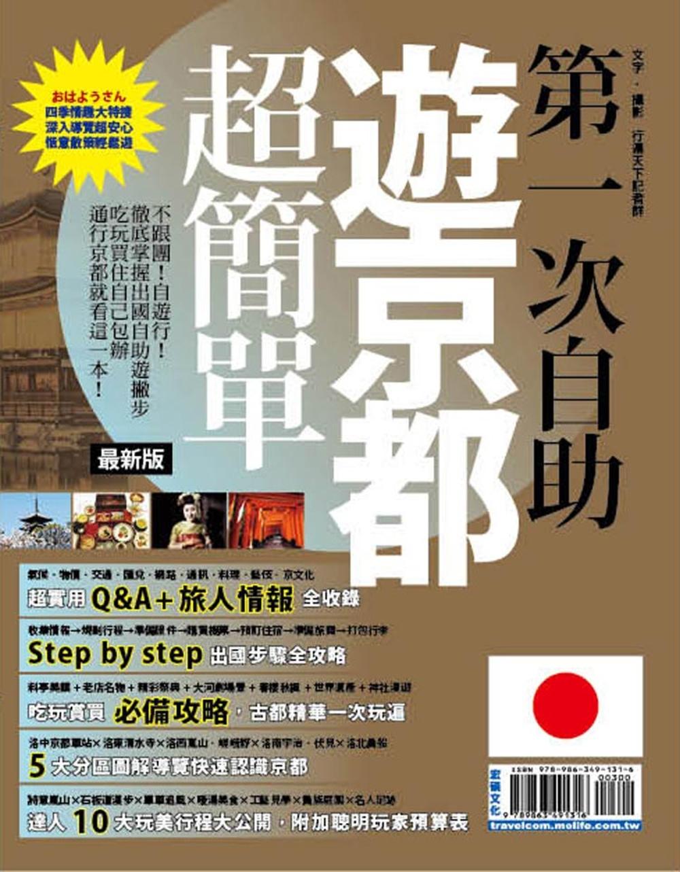 第一次自助遊京都超簡單 最新版2017
