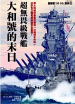 超無畏級戰艦-大和號的末日