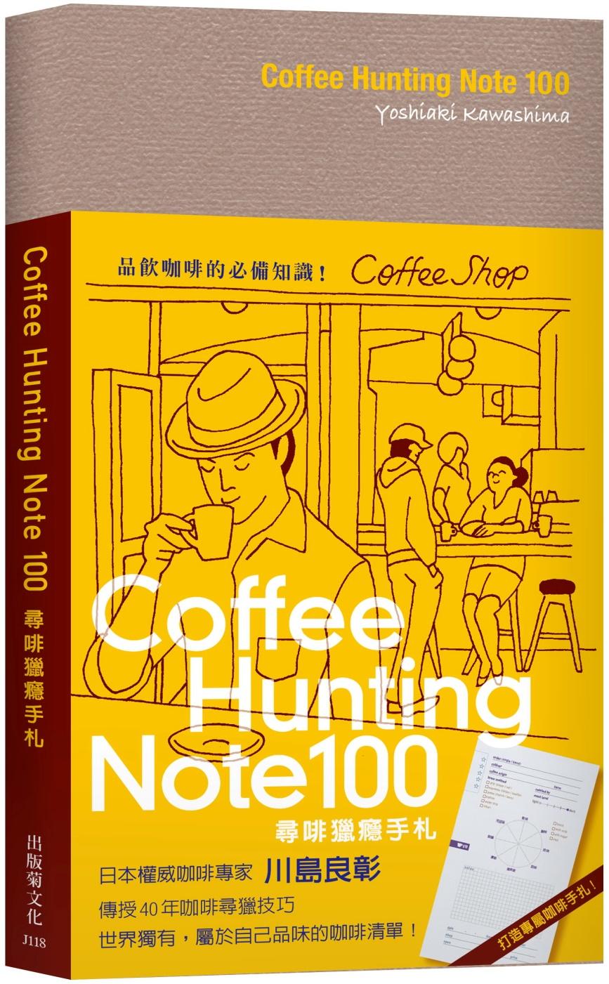 Coffee Hunting Note 100 尋啡獵癮手札:日本權威咖啡專家傳授40年咖啡尋獵技巧,世界獨有屬於自己品味的咖啡清單!