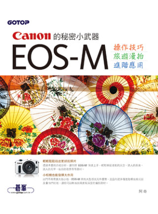 Canon 的秘密小武器:EOS-M 操作技巧x旅遊漫拍x進階應用