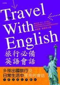 旅行必備英語會話