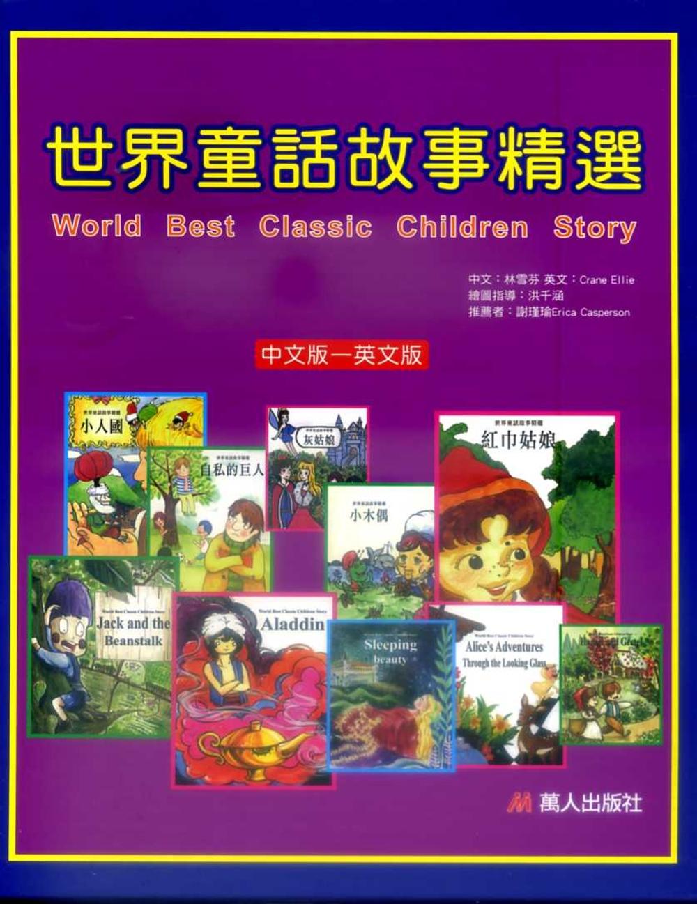 世界童話故事精選(10書+10片CD)