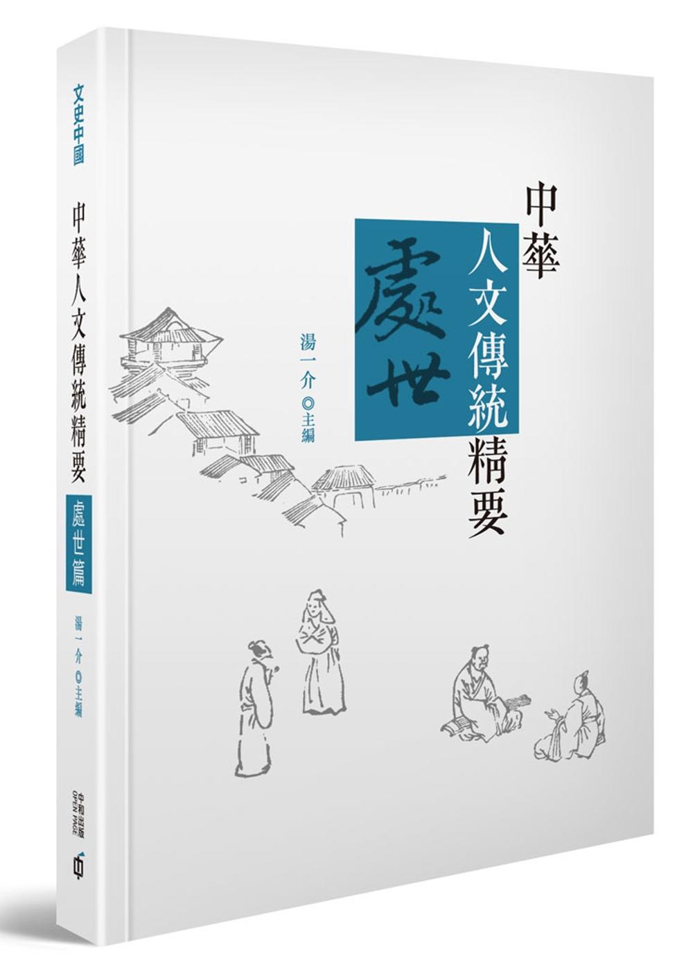 中華人文傳統精要‧處世篇