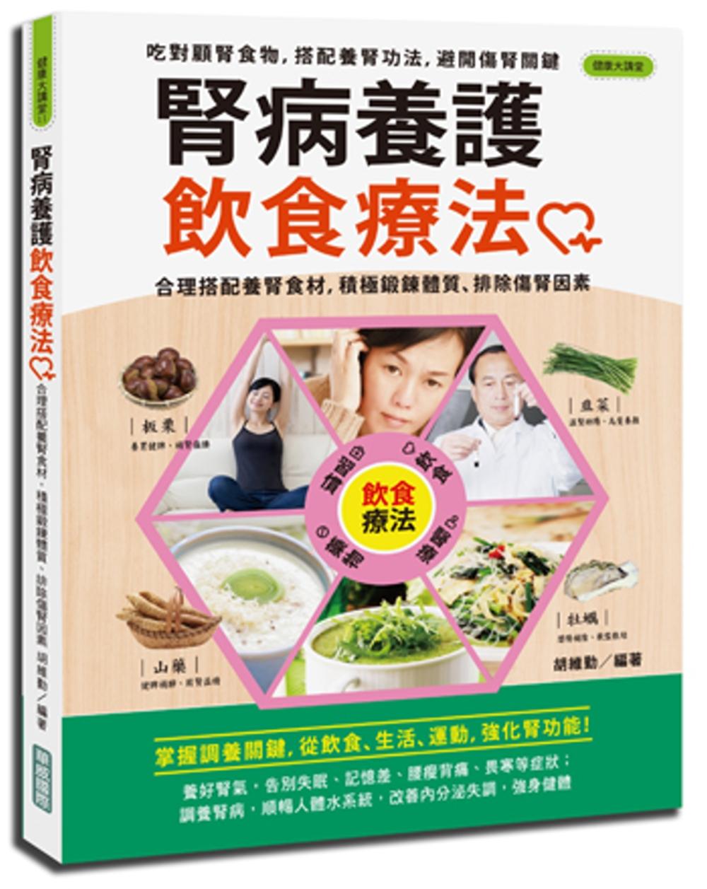 腎病養護飲食療法:合理搭配養腎食材,積極鍛鍊體質、排除傷腎因