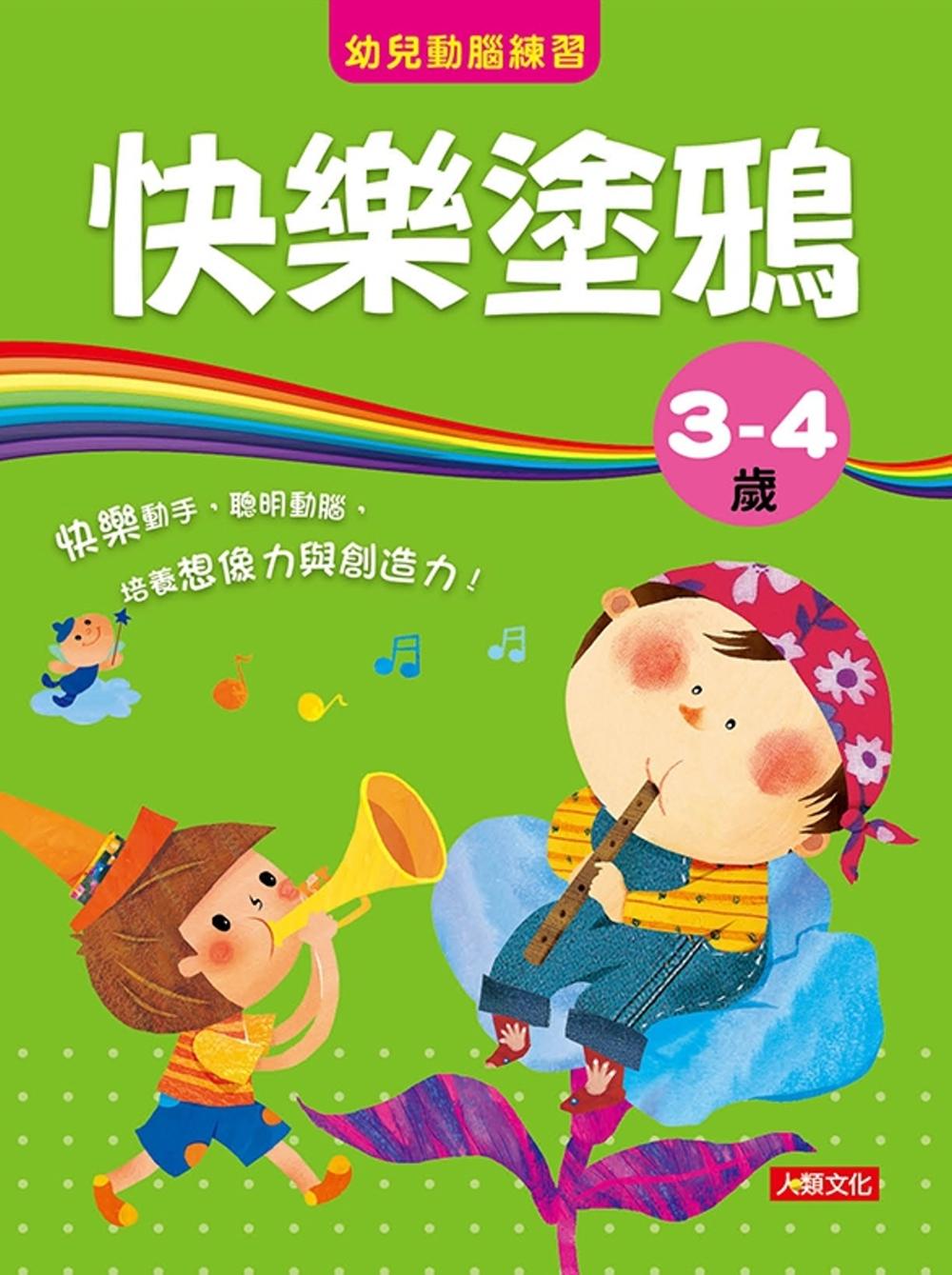 幼兒動腦練習:快樂塗鴉3?4歲
