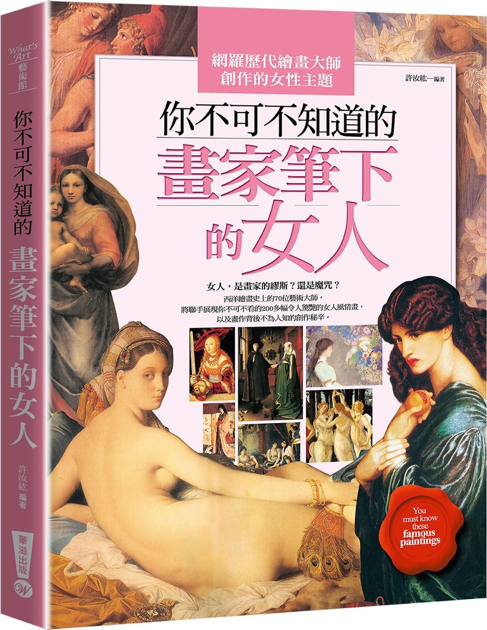 你不可不知道的畫家筆下的女人(三版)