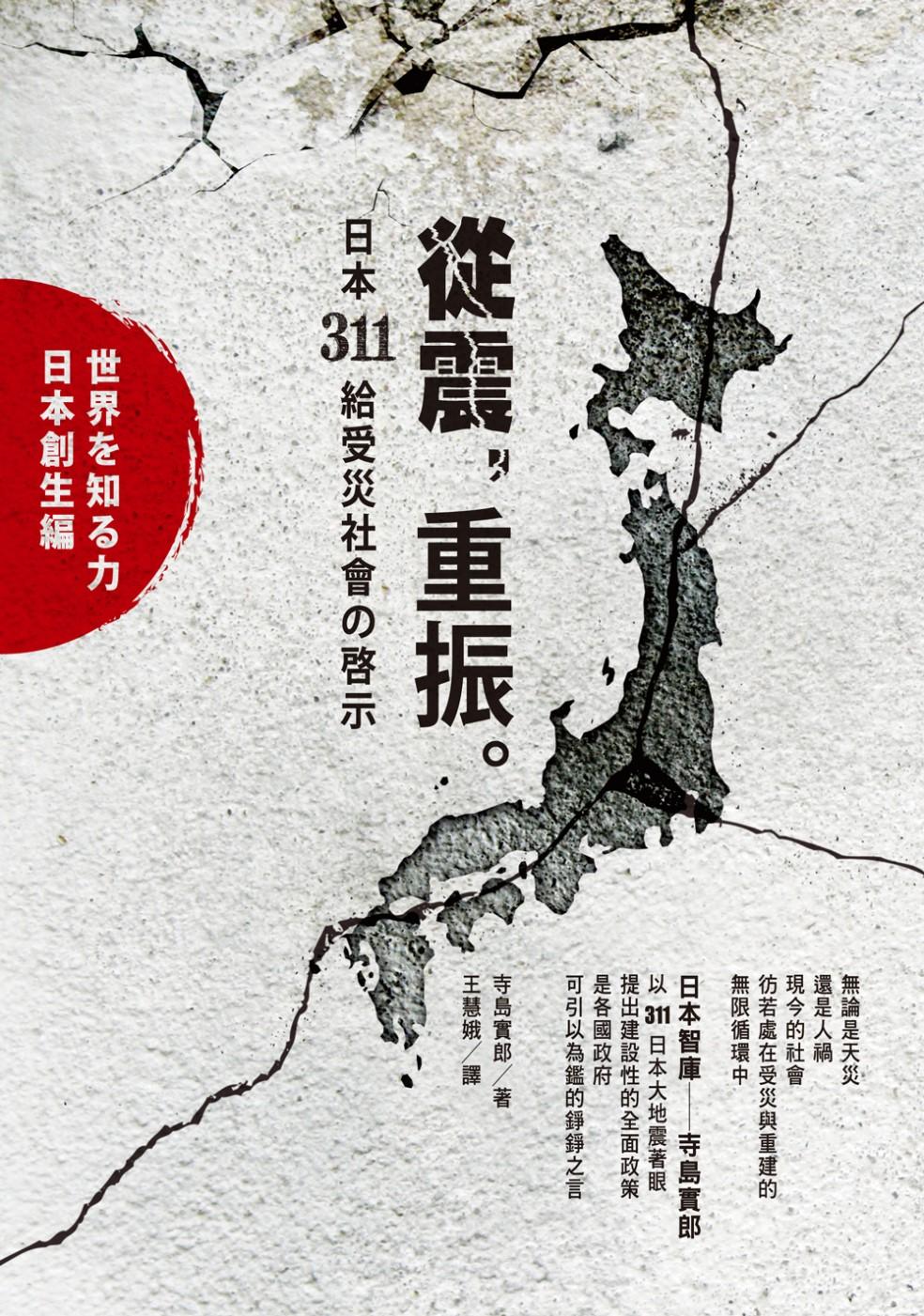 從震,重振:日本311給受災社會的啟示
