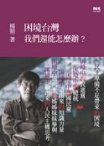 困境台灣 ──我們還能怎麼辦?