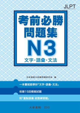 日語檢定 考前必勝問題集 N3 文字?語彙?文法