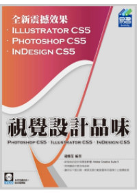 視覺設計品味 PhotoShop CS5、Illustrator CS5、InDesign CS5(附範例VCD)