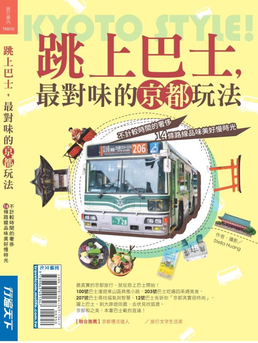 跳上巴士,京都最對味的玩法