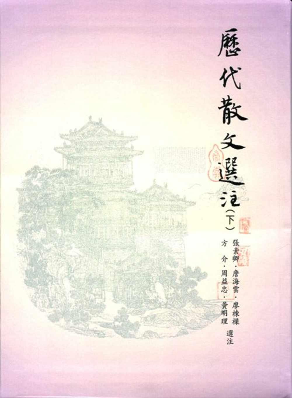 歷代散文選注(下)