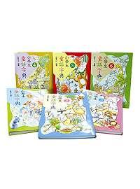 小學生童話字典(全套六冊)