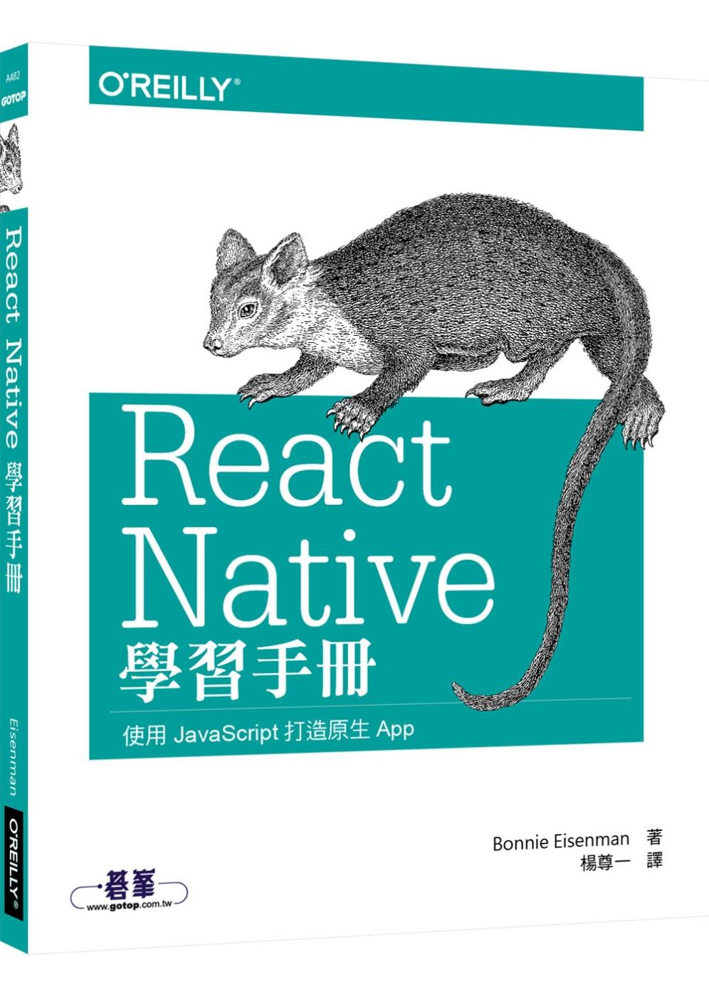 React Native 學習手冊