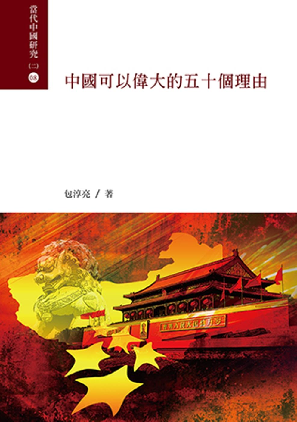 中國可以偉大的五十個理由